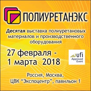 """Выставка """"Полиуретанэкс-2018"""""""